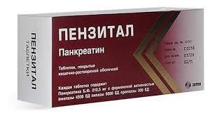<b>Пензитал таб</b>. п.о кш/раств №80 — купить по выгодной цене на ...