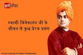 स्वामी विवेकानंद के संदेश swami  स्वामी विवेकानंद जी के प्रेरक प्रसंग prerak prasang of swami vivekananda
