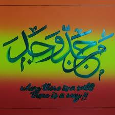 Quotes tulisan arab man jadda wajada dan artinya [kata. Gambar Tulisan Man Jadda Wa Jadda Jual Hiasan Dinding Gantung Shabby Susun 3 Man Jadda Wa Jada Model B Kab Banyumas Sabiha Wall Decor Tokopedia Namun Ada Juga Kalimat Kaidah