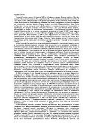 Адольф Гитлер реферат по историческим личностям скачать бесплатно  Адольф Гитлер реферат по историческим личностям скачать бесплатно Биография вторая мировая личность фюрер НСДАП шикльгрубер Даладье