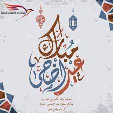 عيد أضحى مبارك 🐑 كل عام... - مؤسسة رائد الكسواني التجارية