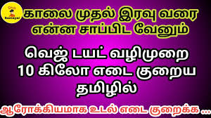Veg Diet Plan For Weight Loss 10 Kg In Tamil Full Day Veg