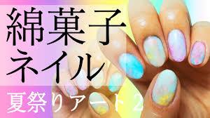 夏祭りネイル綿菓子ネイル Mika Diy Nail Hacks Youtube