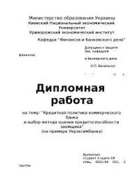 Анализ кредитного портфеля коммерческого банка на примере  Кредитная политика коммерческого банка и выбор метода оценки кредитоспособности заемщика на примере Укрэксимбанка диплом