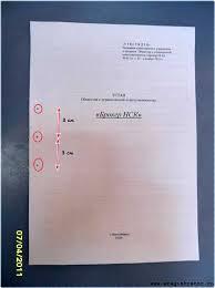 Прошивка документов Как подшивать документы по всем правилам  Прошивка документов Как подшивать документы