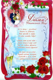 Свадебные дипломы и свадебные памятные медали Ювелирный  Поздравительный адрес обычно изготавливается из плотной бумаги которая складывается наподобие открытки ее величина примерно равна размеру папки