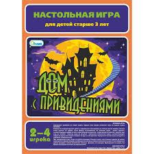 <b>Гелий Настольная игра</b> Дом с привидениями - Акушерство.Ru
