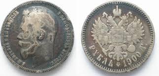 1900 Russland <b>RUSSIA Rouble</b> 1900 FZ <b>NICHOLAS</b> II silver VF ...
