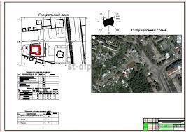 Анализ и разработка инвестиционных мероприятий по повышению  4 Генеральный план
