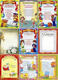 Дипломы и грамоты Бесплатная графика здесь photoshop web  Дипломы и грамоты для детских садов и школ