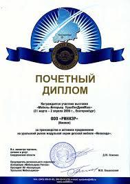 Награды Почетный диплом Мебель Интерьер