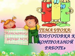 Подготовка к контрольной работе класс ТЕМА УРОКА ПОДГОТОВКА К КОНТРОЛЬНОЙ РАБОТЕ