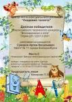Бесплатные всероссийские творческие конкурсы для школьников