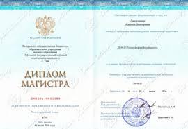 Купить диплом в уфе  Оснащаются такими защитными элементами бланки поставляются государственными купить диплом в уфе 2016 типографиями микротекст