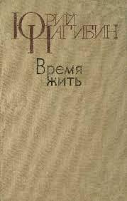"""<b>Юрий Нагибин</b>. Сборник прозы """"<b>Время</b> жить"""""""
