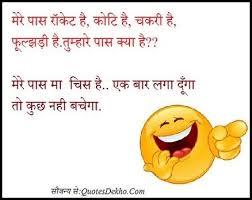 funny diwali status message whastapp