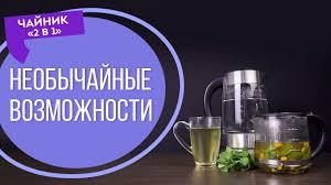 <b>Чайник</b> «2 в 1» <b>Kitfort</b> KT-674 - YouTube