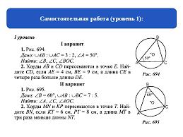 Контрольная работа по математике по теме окружность класс  Контрольная работа 4 окружность 8 класс