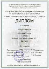 Успехи учащихся Диплом ii степени Открытая российская интернет олимпиада по русскому языку Меташкола 22 02 2015