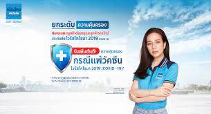 ประกันภัยไวรัสโคโรนา (COVID-19) NEW-เมืองไทยประกันภัย