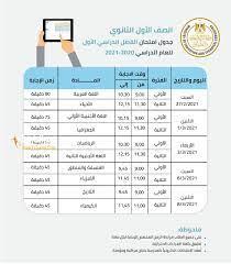 جدول امتحانات الصف الثاني الثانوي 2021 أدبي من وزير التربية والتعليم - كورة  في العارضة