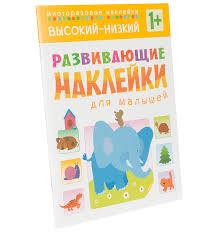 <b>Книжки с наклейками Мозаика</b>-Синтез Развивающие наклейки ...