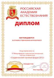 НАПРАВЛЕНИЯ И ПРИОРИТЕТЫ СОЦИАЛЬНОЙ ПОЛИТИКИ В РОССИИ НА  диплом за лучшую работу