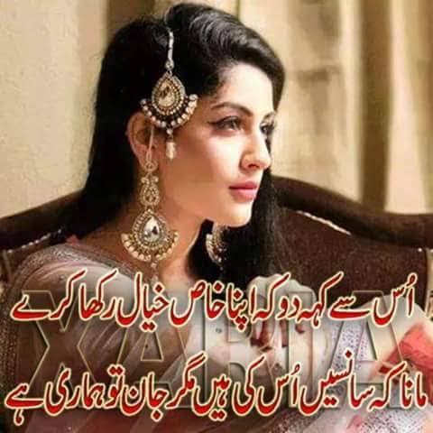 urdu shayari love romantic boy