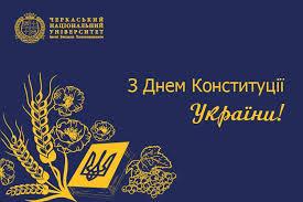 Привітання з днем конституції україни 2020 у прозі. Cherkaskij Nacionalnij Universitet Imeni Bogdana Hmelnickogo Shiri Vitannya Z Dnem Konstituciyi Ukrayini