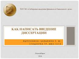 ОИД Введение Бавыкина Е online presentation КАК НАПИСАТЬ ВВЕДЕНИЕ диссертации