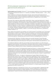 Реферат на тему Образование Костромской области Использование подвижных игр как средство развития