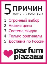 Интернет-магазин парфюмерии - купить духи, туалетную воду ...