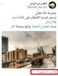 """الطقس في الرياض on Twitter: """"اللهم إني قد بلغت اللهم فاشهد🔽🔽🔽  #امطار_الرياض #الرياض #العاصمه… """""""