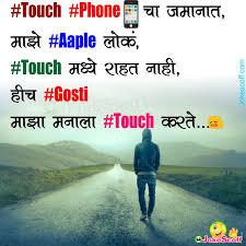 whatsapp status in marathi