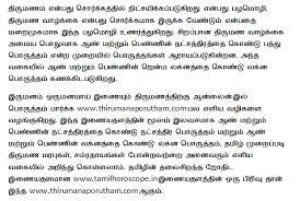Pandit Sethuraman Numerology Chart Numerology Wedding Date Calculator Download