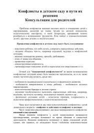 Курсовая работа по дисциплине Конфликтология на тему  Конфликты в детском саду и пути их решения