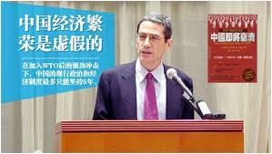 Image result for 中國崩潰