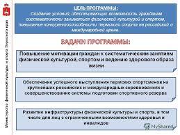 Презентация на тему МИНИСТЕРСТВО ФИЗИЧЕСКОЙ КУЛЬТУРЫ И СПОРТА  2 Министерство физической культуры и спорта