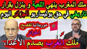الطرح سخن.... ملك المغرب ينـ ـهي اللعبة و ينزل بقرار تاريخي في حق  البوليساريو الجزائر - YouTube