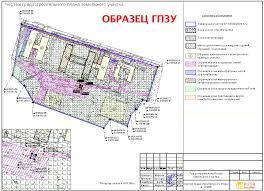 Схема планировочной организации земельного участка СПОЗУ пример чертежа ГПЗУ