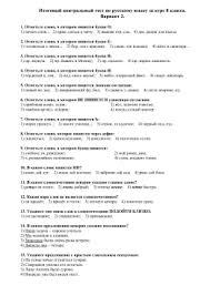 Итоговый контрольный тест по русскому языку за курс класса Итоговый контрольный тест по русскому языку за курс 8 класса тест 2 вариант