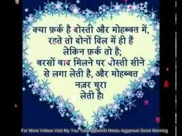 Beautiful Quotes Hindi