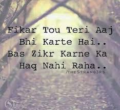 Fikar To Teri Aaj Bhi Karthe HaiBas Zikr Karne Ka Haq Nahi Raha Awesome Jb Ach Tha Quotes In Hindi