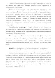 Введение Заключение Список литературы Монополии курсовая по  Это только предварительный просмотр