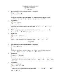 Вариативные задания на контрольные работы по темам Тройной  Вариативные задания на контрольные работы по темам Тройной интеграл Поверхностные интегралы Элементы теории поля Несобственные интегралы