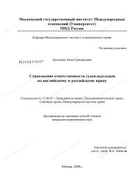Диссертация на тему Страхование ответственности судовладельцев по  Диссертация и автореферат на тему Страхование ответственности судовладельцев по английскому и российскому праву