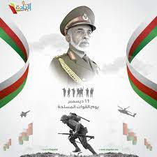 11 ديسمبر _يوم القوات المسلحة... - سلسلة الإجادة التعليمية
