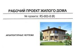 Проекты домов Готовые проекты домов Рабочий проект жилого дома