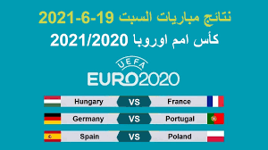 كأس امم اوروبا 2020 | نتائج مباريات السبت 19-6-2021 وترتيب المجموعات وجدول  المباريات - YouTube