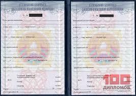 Купить диплом в Беларуси ВУЗы и колледжи РФ и РБ Купить Беларуский диплом о высшем образовании